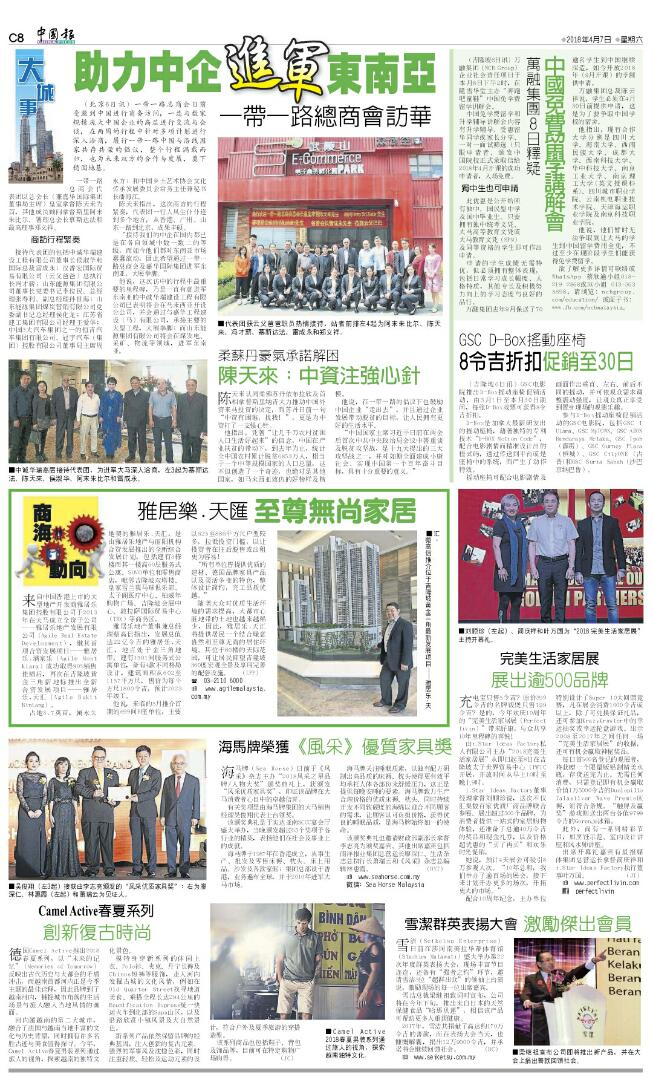 China Press Advert (2018.04.07).jpeg